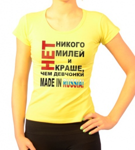 «Made in Russia»